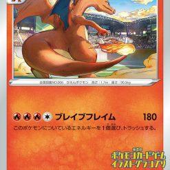 Pokemon Sword and Shield Charizard 143/S-P Illustration Grand Prix Promo (japanisch)
