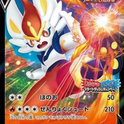 Pokemon Karte Cinderace V 168/S-P Promo (Japanisch)